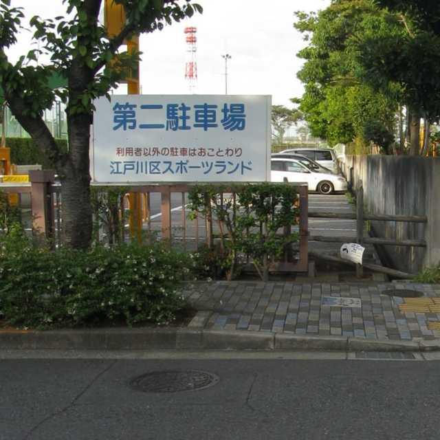 東京23区最東端