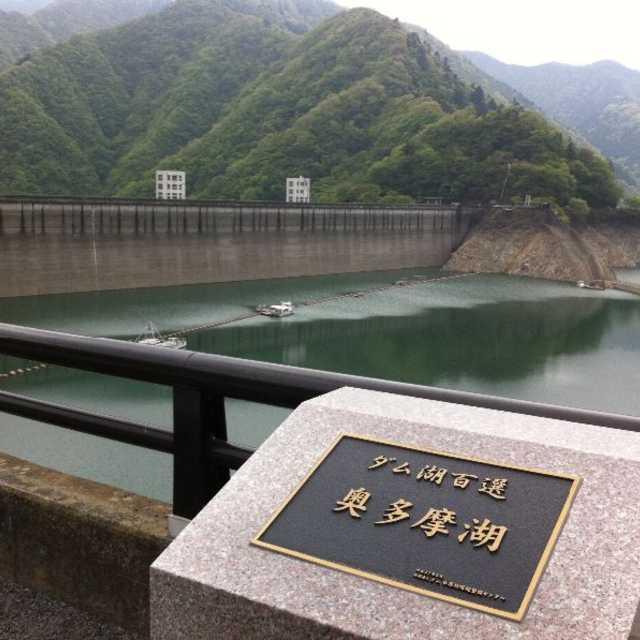 小河内貯水池