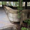 鎌倉河岸跡