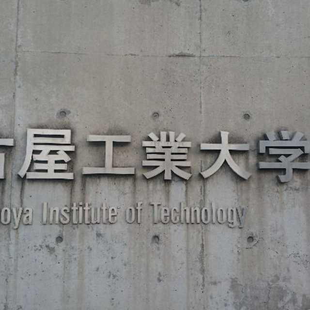 名古屋工業大学の正門