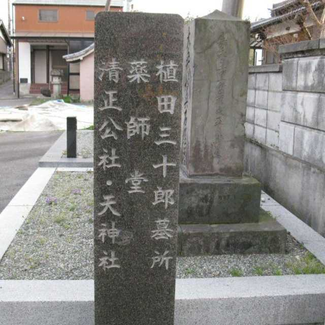 植田三十郎の墓