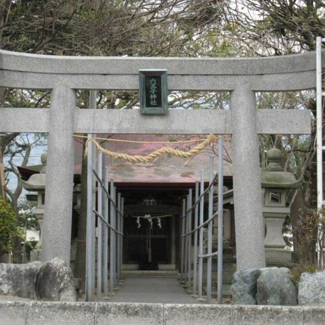 六王子神社