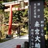 来宮神社 天然記念物