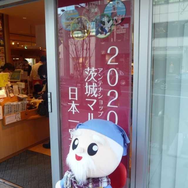 茨城日本一宣言