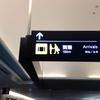 羽田空港国内線第一タ
