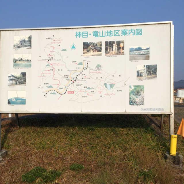 神目・竜山の案内図