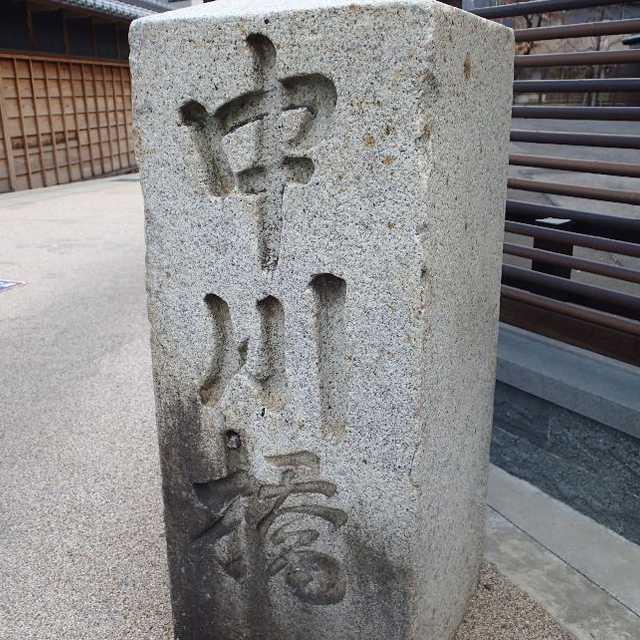 有松中川橋