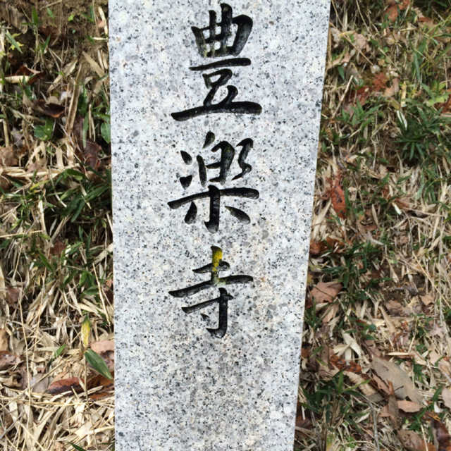 豊楽寺こっちです