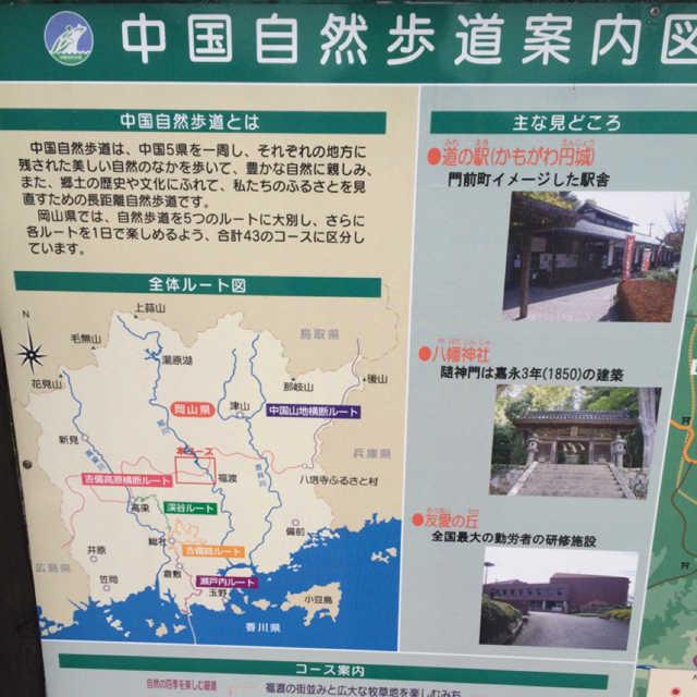 中国自然歩道を歩いてみよう