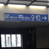 JR岡山駅は大きいです