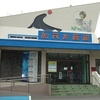 ギネス級の水族館!?