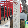 正丸稲荷神社にある鳥