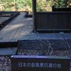 日本の音風景百選の地