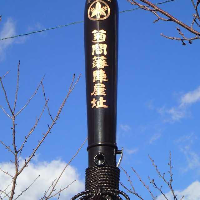 菊間藩陣屋跡