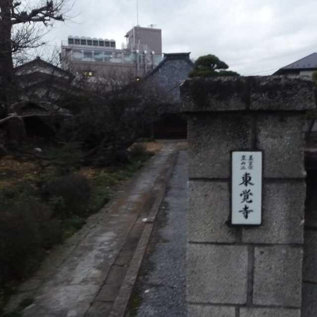 東覚寺 2