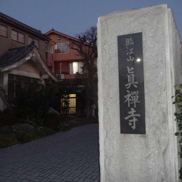 眞禅寺 32