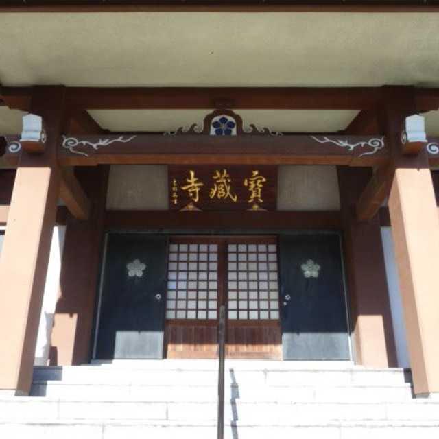 宝蔵寺 75