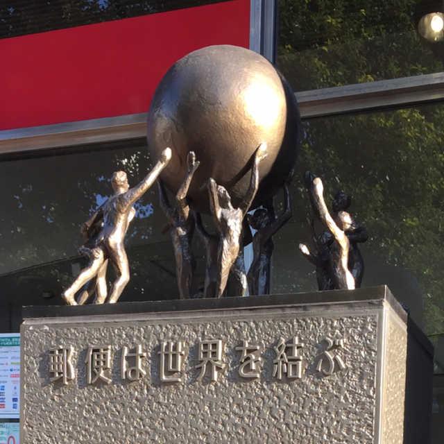 「郵便は世界を結ぶ」