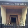 熊野神社古墳の石室復