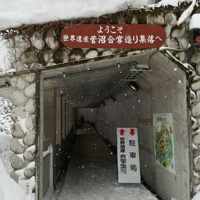 トンネルの先には