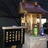 新宿医薬守護神社
