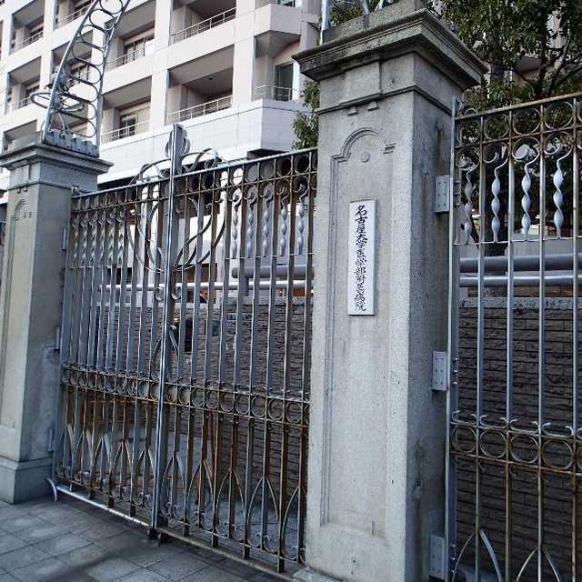 病院 医学部 名古屋 大学 附属