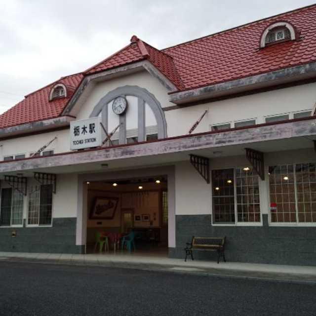 旧栃木駅駅舎