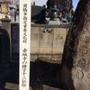 赤城寺の種子十三仏塔には…
