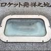 日本のロケット第1号