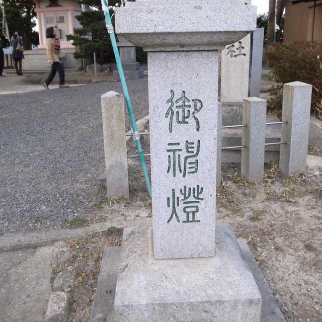愛知用水神社