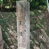 第二尚氏王統の陵墓