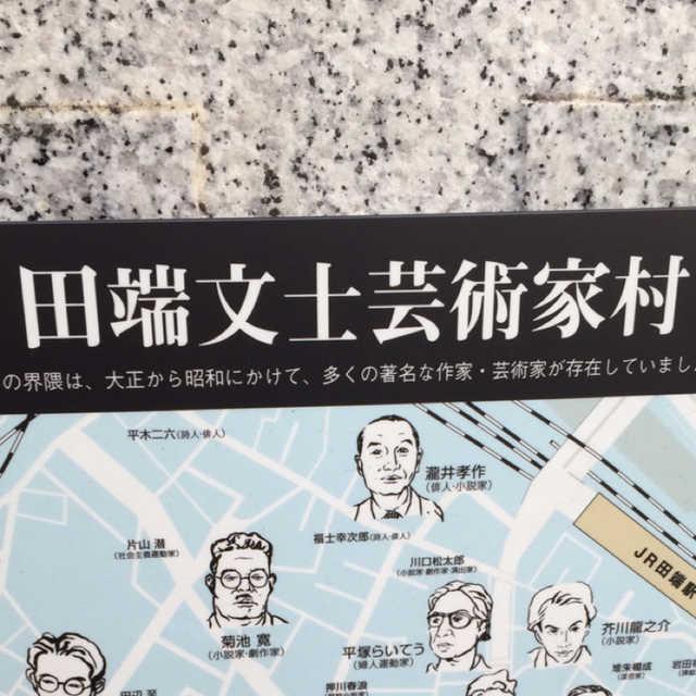 田畑文士芸術家村