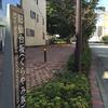 旧仙台坂(くらやみ坂)
