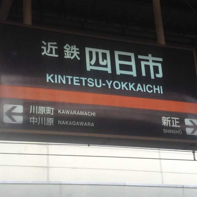 Welcome to 四日市