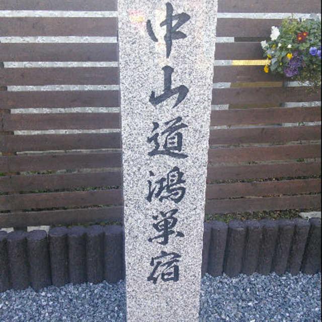 中山道鴻巣宿