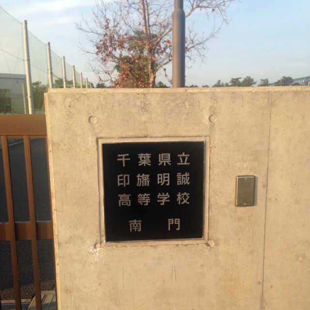 千葉県立印旛明誠高等学校