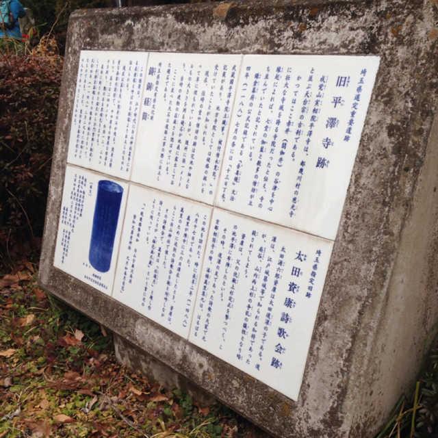 旧平澤寺跡