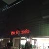 武蔵小杉駅周辺のイト