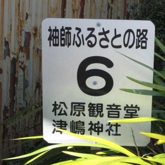 松原観音堂