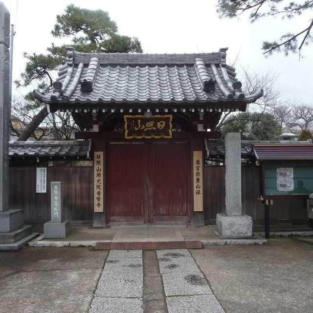 57 普賢寺