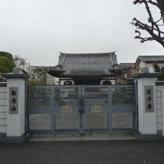 14 延命寺