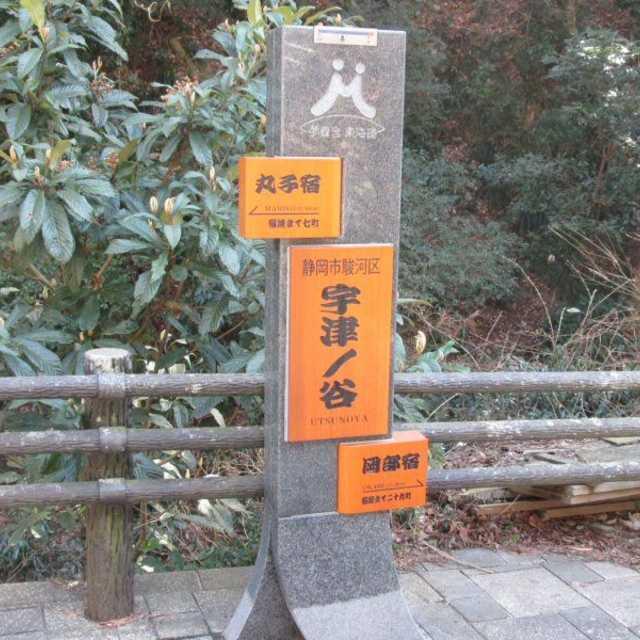 宇津の谷峠