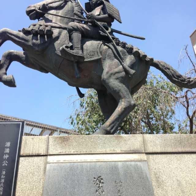 清和源氏発祥の地