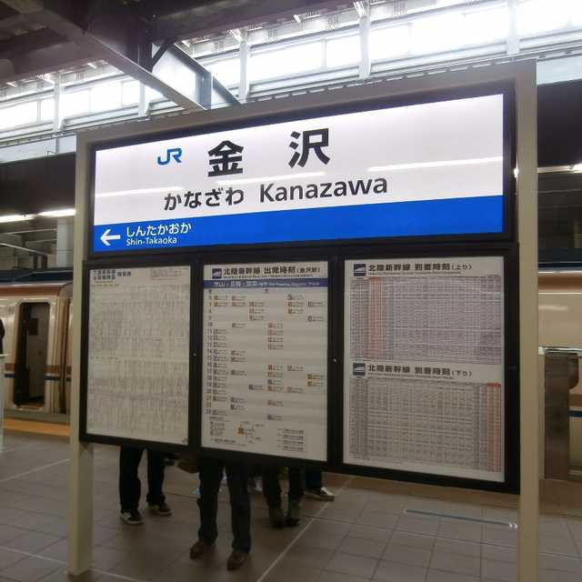 Welcome to Kanazawa!
