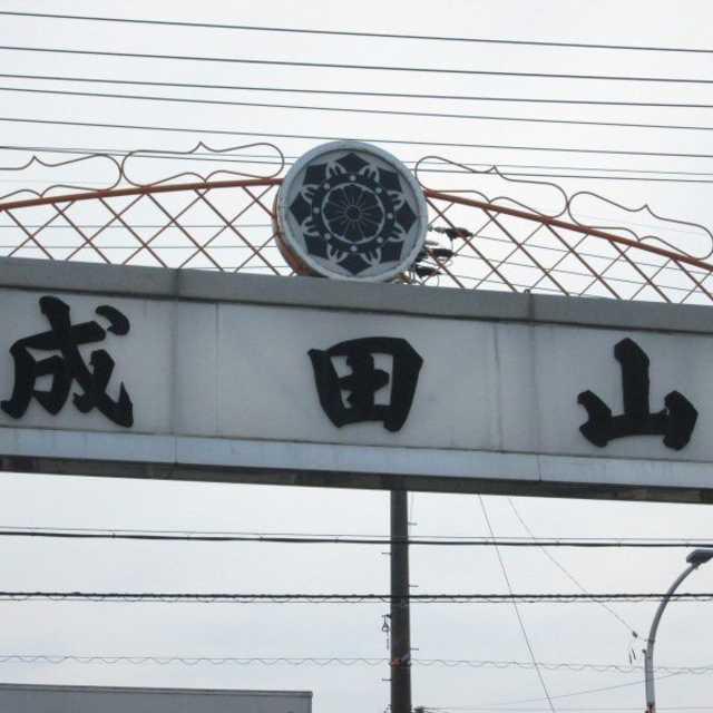 こんなところに成田山