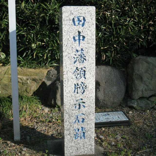 田中藩領傍示石