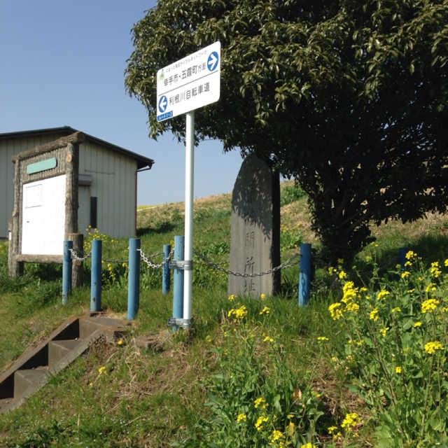 栗橋関所跡の石碑