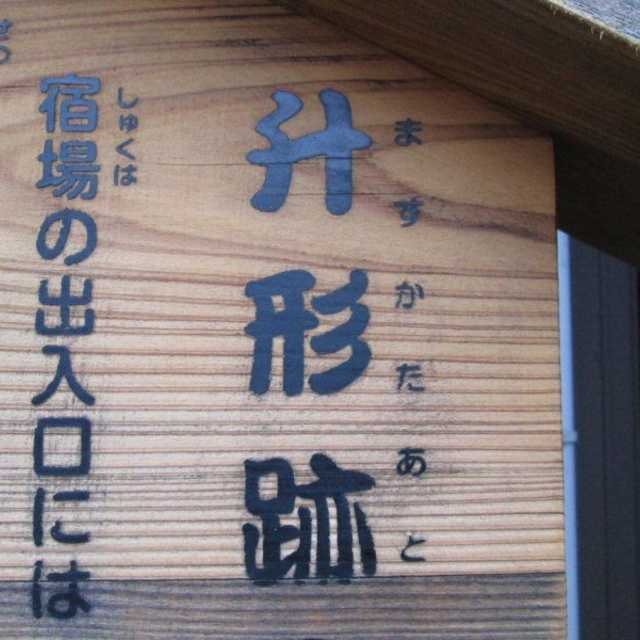 島田宿升形跡