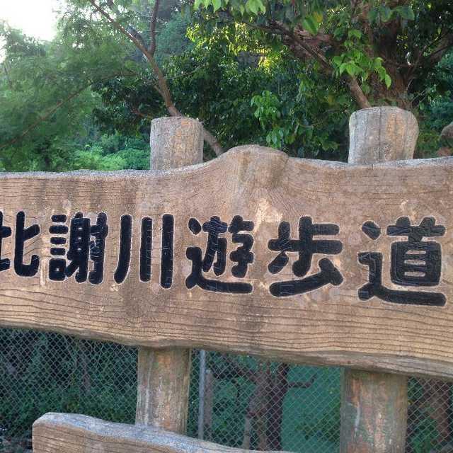 比謝川遊歩道