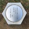 与謝野公園